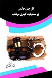 نسخه دیجیتالی کتاب اثر جهل حکمی بر مسئولیت کیفری مرتکب