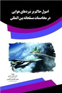 نسخه دیجیتالی کتاب اصول حاکم بر نبردهای هوایی در مخاصمات مسلحانه بین المللی
