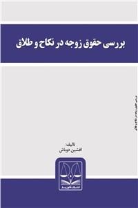 نسخه دیجیتالی کتاب بررسی حقوق زوجه در نکاح و طلاق