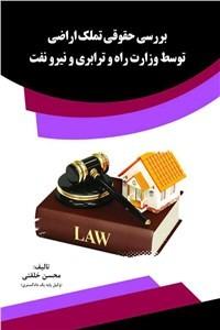 نسخه دیجیتالی کتاب بررسی حقوقی تملک اراضی توسط وزارت راه و ترابری و نیرو نفت