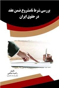 نسخه دیجیتالی کتاب بررسی شرط نامشروع ضمن عقد در حقوق ایران