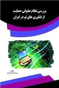 نسخه دیجیتالی کتاب بررسی نظام حقوقی حمایت از فناوری های نو در ایران
