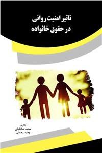 نسخه دیجیتالی کتاب تاثیر امنیت روانی در حقوق خانواده
