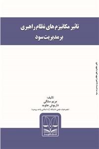 نسخه دیجیتالی کتاب تاثیر مکانیزم های نظام راهبری برمدیریت سود