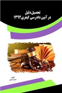 نسخه دیجیتالی کتاب تحصیل دلیل در آیین دادرسی کیفری ۱۳۹۲