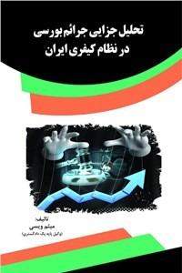 نسخه دیجیتالی کتاب تحلیل جزایی جرائم بورسی در نظام کیفری ایران