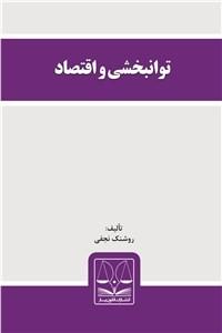نسخه دیجیتالی کتاب توانبخشی و اقتصاد
