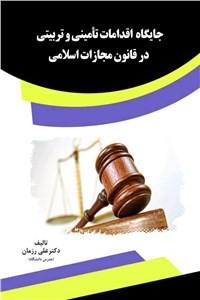 نسخه دیجیتالی کتاب جایگاه اقدامات تامینی و تربیتی در قانون مجازات اسلامی