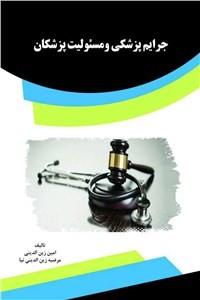 نسخه دیجیتالی کتاب جرایم پزشکی و مسئولیت پزشکان