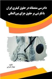 نسخه دیجیتالی کتاب دادرسی منصفانه در حقوق کیفری ایران با نگرشی بر حقوق جزای بین المللی