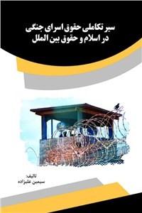 نسخه دیجیتالی کتاب سیر تکاملی حقوق اسرای جنگی در اسلام و حقوق بین الملل