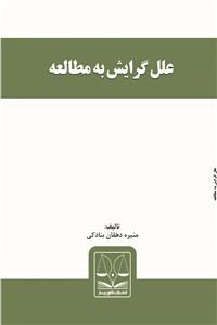 نسخه دیجیتالی کتاب علل گرایش به مطالعه