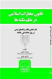 نسخه دیجیتالی کتاب قانون مجازات اسلامی در نظم نکته ها