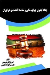 نسخه دیجیتالی کتاب ابعاد کیفری جرایم مالی و مفاسد اقتصادی در ایران