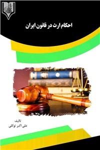 نسخه دیجیتالی کتاب احکام ارث در قانون ایران
