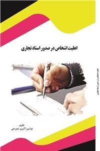 نسخه دیجیتالی کتاب اهلیت اشخاص در صدور اسناد تجاری