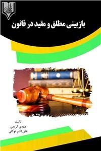 نسخه دیجیتالی کتاب بازبینی مطلق و مقید در قانون
