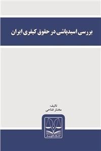 نسخه دیجیتالی کتاب بررسی اسیدپاشی در حقوق کیفری ایران