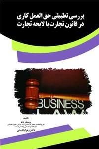 نسخه دیجیتالی کتاب بررسی تطبیقی حق العمل کاری در قانون تجارت با لایحه تجارت