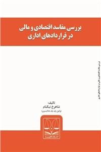 نسخه دیجیتالی کتاب بررسی مفاسد اقتصادی و مالی