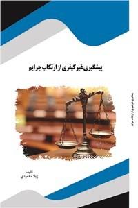 نسخه دیجیتالی کتاب پیشگیری غیر کیفری از ارتکاب جرایم
