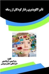 نسخه دیجیتالی کتاب تاثیر الگوپذیری رفتار کودکان از رسانه
