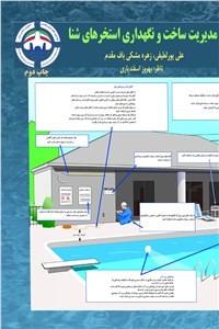 نسخه دیجیتالی کتاب مدیریت ساخت و نگهداری استخرهای شنا