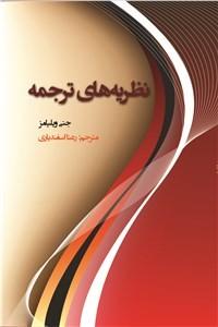 نسخه دیجیتالی کتاب نظریه های ترجمه