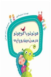 نسخه دیجیتالی کتاب هولولو با کوچولو در سرزمین رویایی