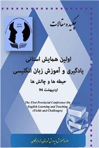 نسخه دیجیتالی کتاب اولین همایش استانی یادگیری و آموزش زبان انگلیسی حیطه ها و چالش ها
