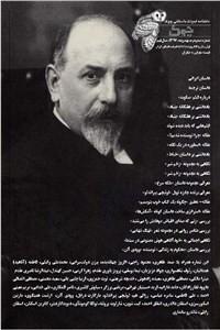نسخه دیجیتالی کتاب ماهنامه ادبیات داستانی چوک - شماره 102 - بهمن ماه 97