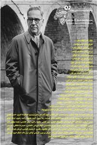 نسخه دیجیتالی کتاب ماهنامه ادبیات داستانی چوک - شماره 90 - بهمن ماه 96