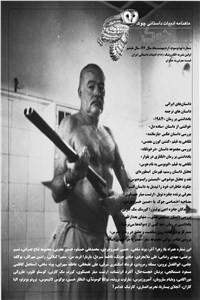 نسخه دیجیتالی کتاب ماهنامه ادبیات داستانی چوک - شماره 93 - اردیبهشت ماه 97