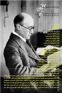 نسخه دیجیتالی کتاب ماهنامه ادبیات داستانی چوک - شماره 96 - مرداد ماه 97