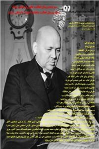 نسخه دیجیتالی کتاب ماهنامه ادبیات داستانی چوک - شماره 97 - شهریور ماه 97