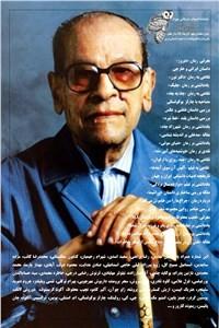نسخه دیجیتالی کتاب ماهنامه ادبیات داستانی چوک - شماره 75 - آبان ماه 95