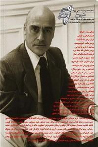 نسخه دیجیتالی کتاب ماهنامه ادبیات داستانی چوک - شماره 76 - آذر ماه 95
