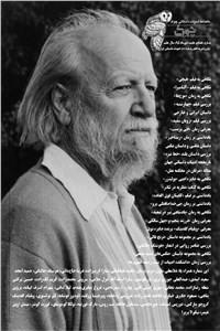 نسخه دیجیتالی کتاب ماهنامه ادبیات داستانی چوک - شماره 77 - دی ماه 95