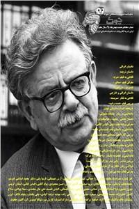 نسخه دیجیتالی کتاب ماهنامه ادبیات داستانی چوک - شماره 78 - بهمن ماه 95