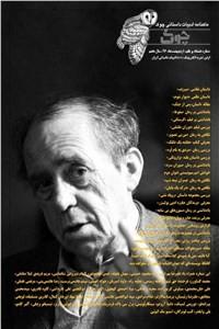 نسخه دیجیتالی کتاب ماهنامه ادبیات داستانی چوک - شماره 81 - اردیبهشت ماه 96