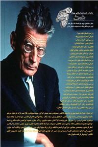 نسخه دیجیتالی کتاب ماهنامه ادبیات داستانی چوک - شماره 82 - خرداد ماه 96