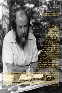 نسخه دیجیتالی کتاب ماهنامه ادبیات داستانی چوک - شماره 83 - تیر ماه 96