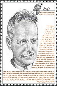 نسخه دیجیتالی کتاب ماهنامه ادبیات داستانی چوک - شماره 84 -مرداد ماه 96