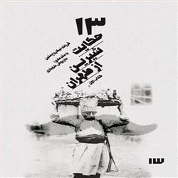 نسخه دیجیتالی کتاب صوتی 13 حکایت شیرین از طهران جلد اول