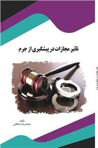 نسخه دیجیتالی کتاب تاثیر مجازات در پیشگیری از جرم