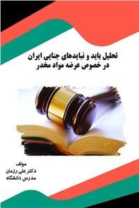 نسخه دیجیتالی کتاب تحلیل باید و نباید های جنایی ایران در خصوص عرضه مواد مخدر