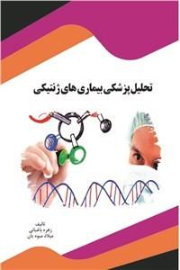 نسخه دیجیتالی کتاب تحلیل پزشکی بیماری های ژنتیکی