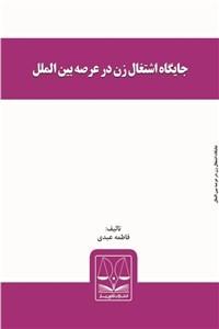 نسخه دیجیتالی کتاب جایگاه اشتغال زن در عرصه بین الملل