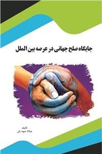 نسخه دیجیتالی کتاب جایگاه صلح جهانی در عرصه بین الملل