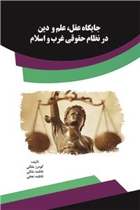 نسخه دیجیتالی کتاب جایگاه عقل، علم و دین در نظام حقوقی غرب و اسلام